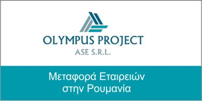 Olympus Project