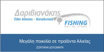 Darivianakis Fishing Store