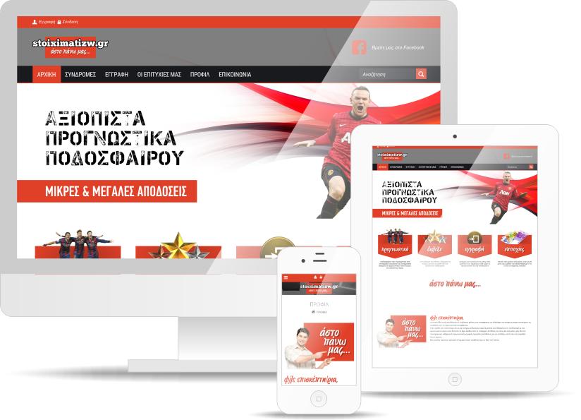 """Συνεργασία με την εταιρεία """"Stoiximatizw"""""""